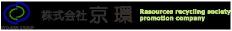株式会社京環│京都の産業廃棄物・産廃リサイクル