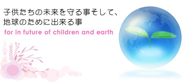 私たち株式会社京環グループは限りある資源を、次世代の子供たちへ引き継ぐために、マテリアルリサイクル(材料・製品への再資源化)、そしてサーマルリサイクル(燃料化)をおこない、環境への負荷を低減すると共に、人と地球にやさしい循環型社会の構築を目指します。